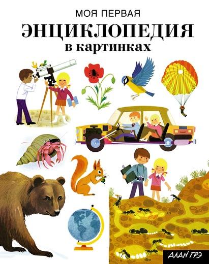 Алан Грэ Моя первая энциклопедия в картинках грэ а моя первая книга транспорт