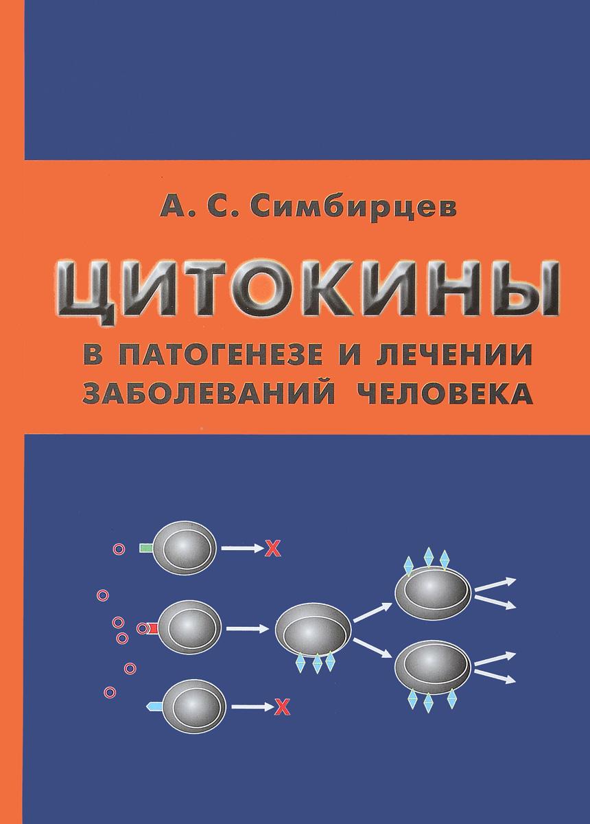 ЦИТОКИНЫ в патогенезе и лечении заболеваний человека. А.С. Симбирцев