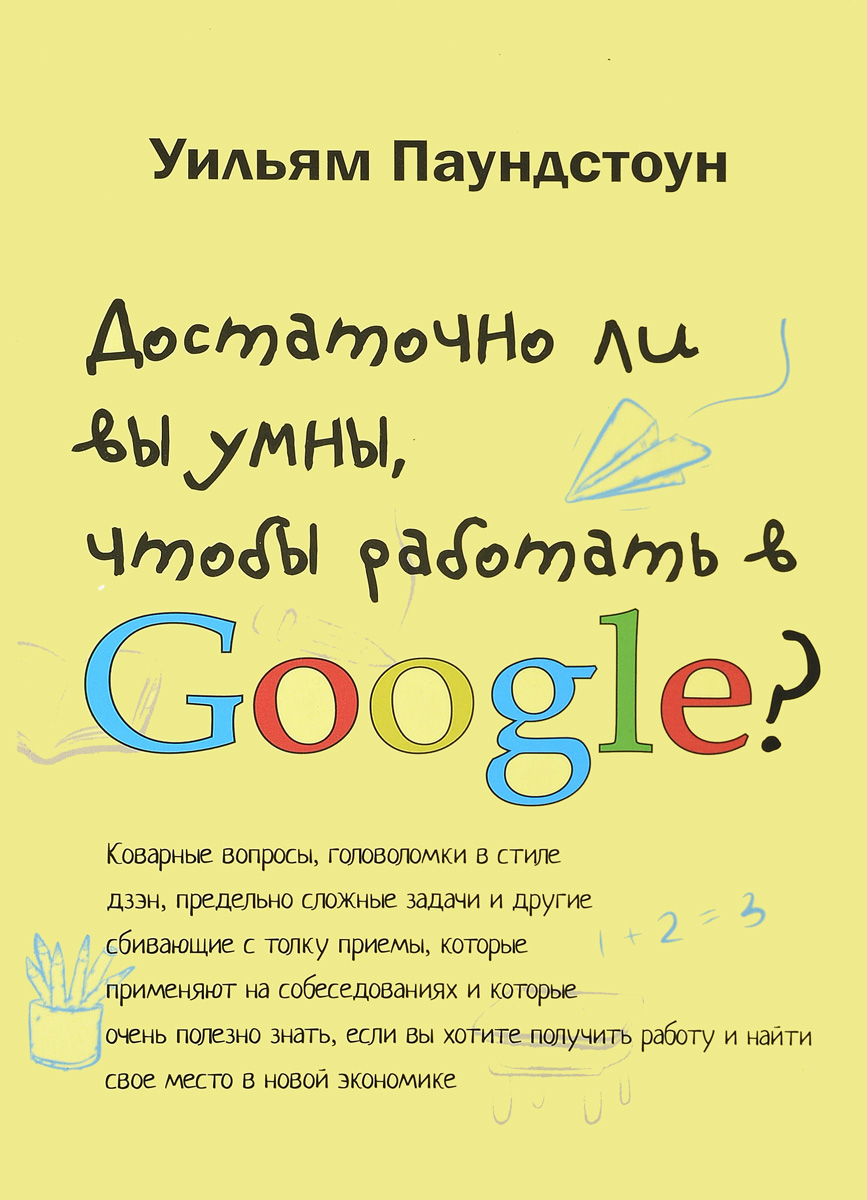 Достаточно ли вы умны чтобы работать в Googl