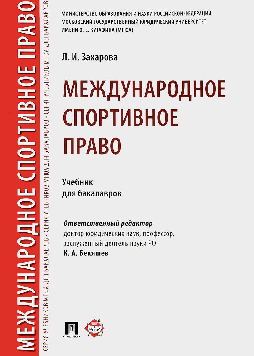 Егоров с. А. (ред. ) международное право [pdf] все для студента.