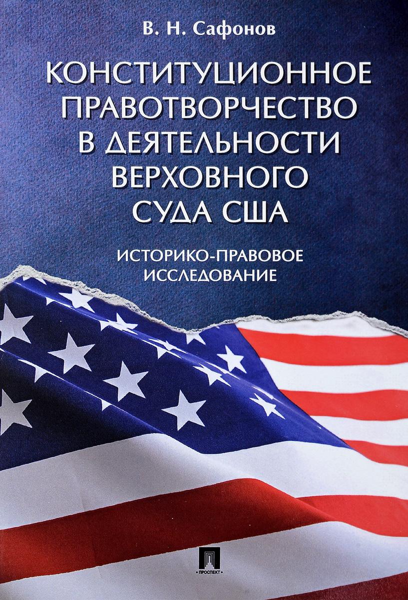 Конституционное правотворчество в деятельности Верховного суда США. Историко-правовое исследование. В.Н. Сафонов