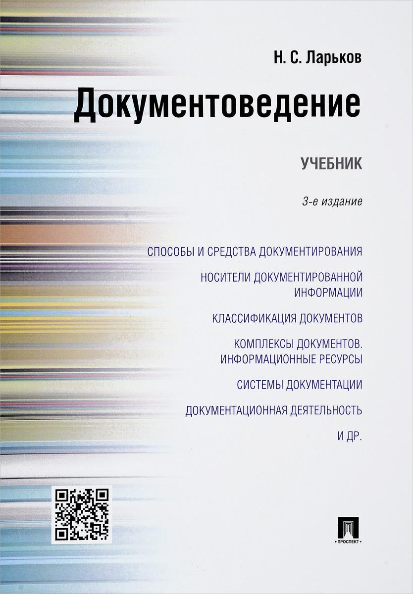 Zakazat.ru: Документоведение. Учебник. Н. С. Ларьков