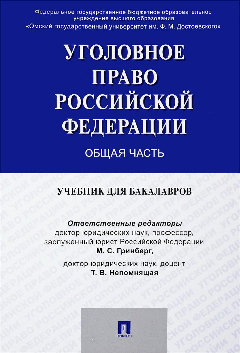 Уголовное право России. Общая часть. Учебник статьи по методологии и толкованию уголовного права