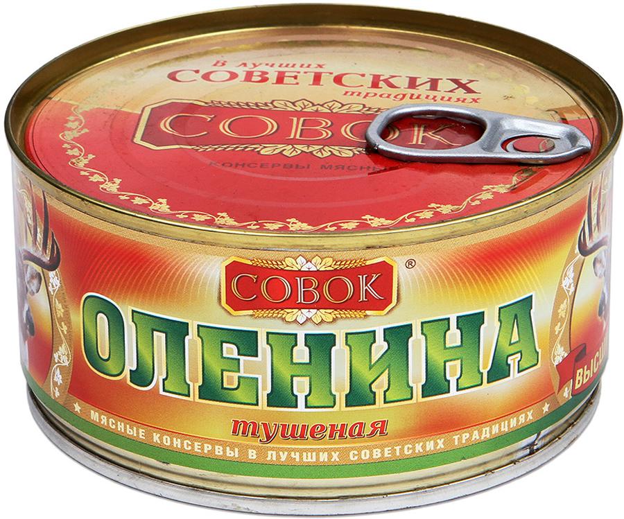 Совок Оленина тушеная, 325 г, ж/б рузком премиум свинина тушеная высший сорт гост 325 г