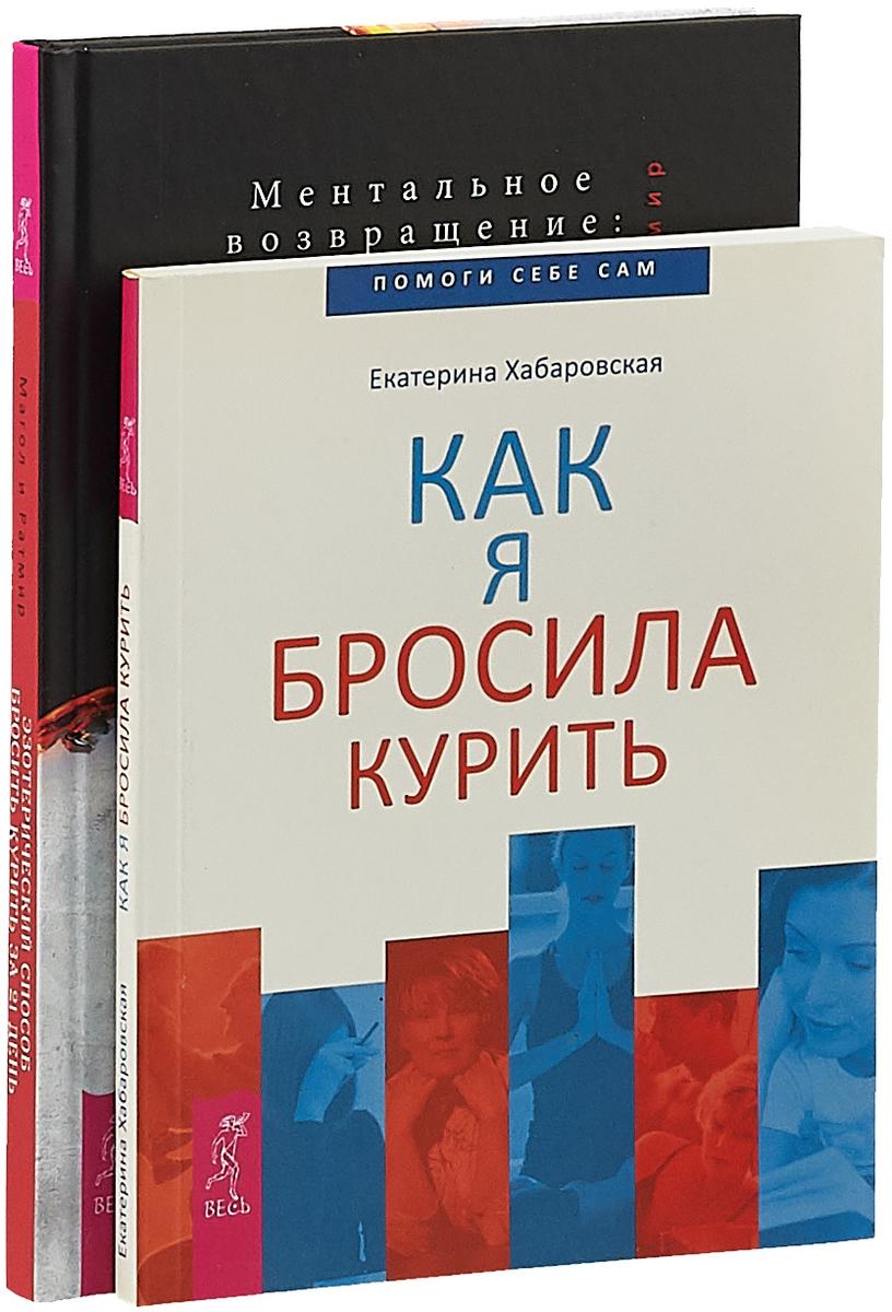 Магол, Ратмир, Хабаровская Екатерина Бросить курить за 21 день. Как я бросила (комплект из 2-х книг)
