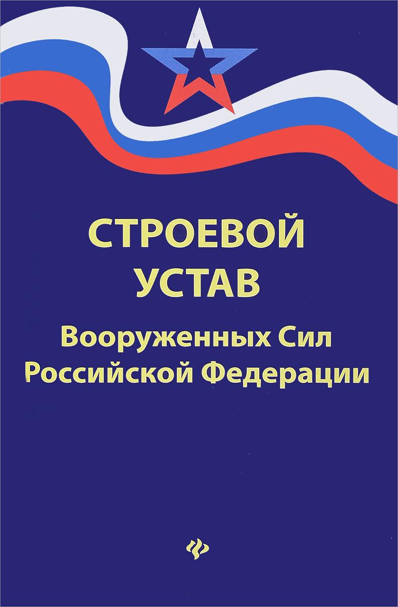 Строевой устав Вооруженных Сил Российской Федерации