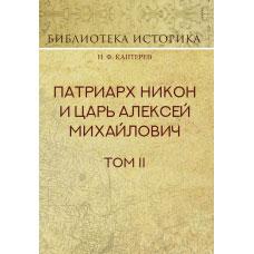 Патриарх Никон и царь Алексей Михайлович. Том 2. Н. Ф. Каптерев