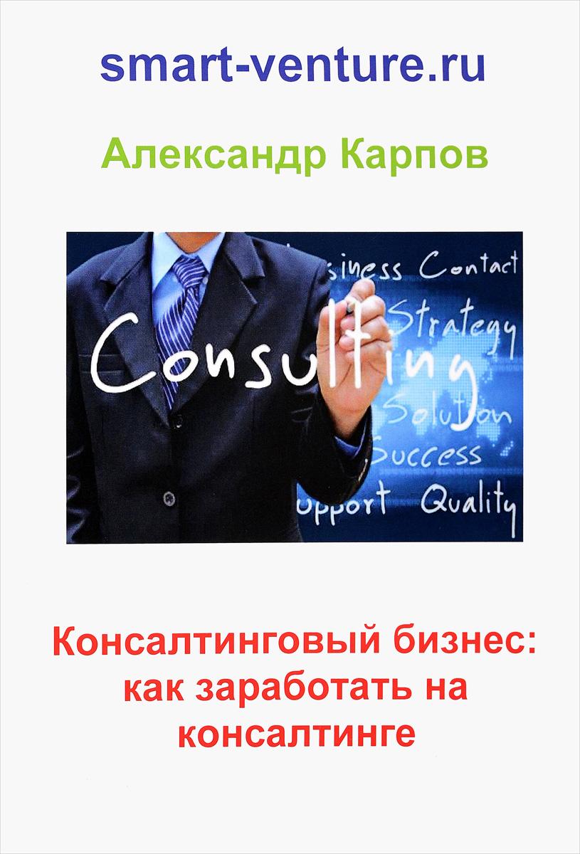 Консалтинговый бизнес. Как заработать на консалтинге