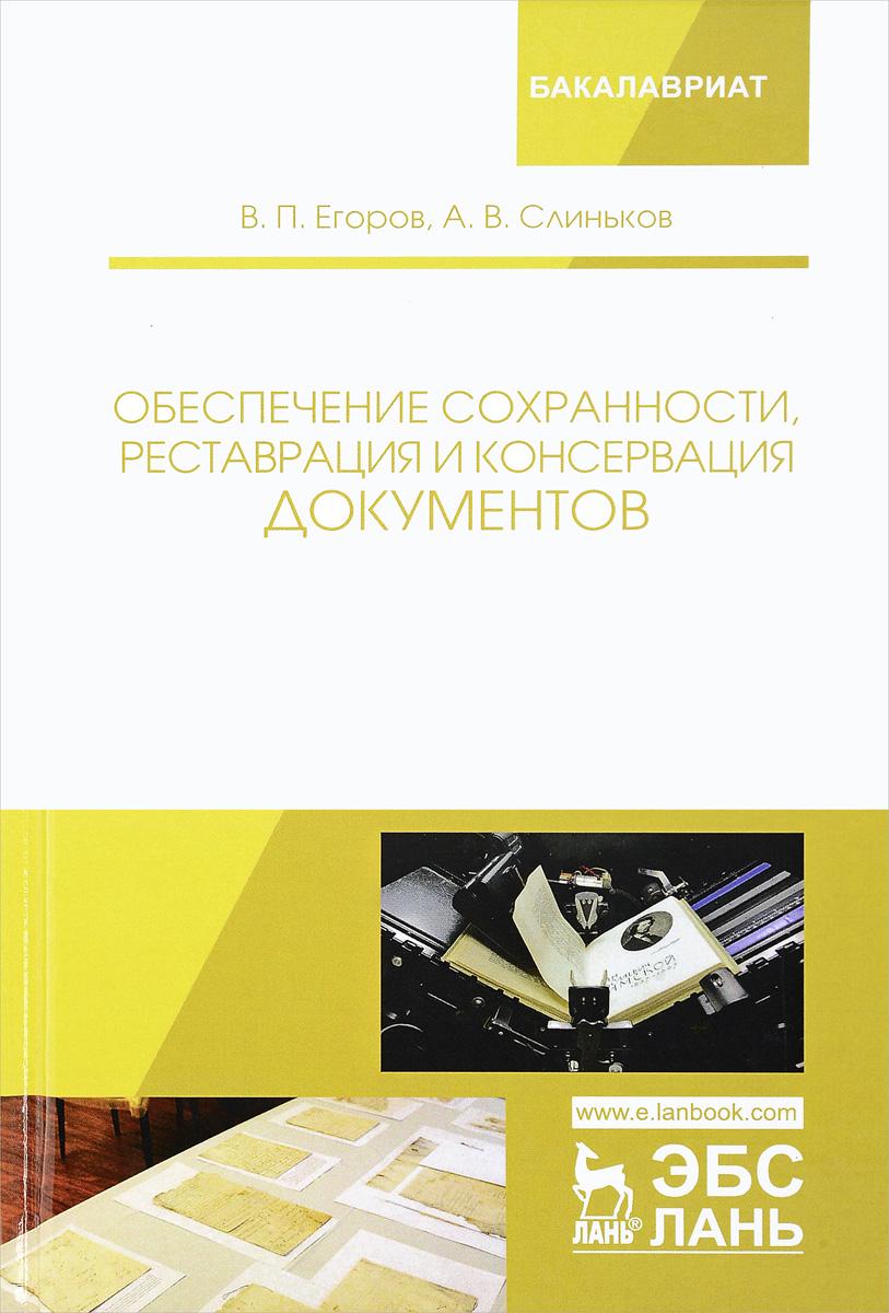 Обеспечение сохранности, реставрация и консервация документов. Учебное пособие