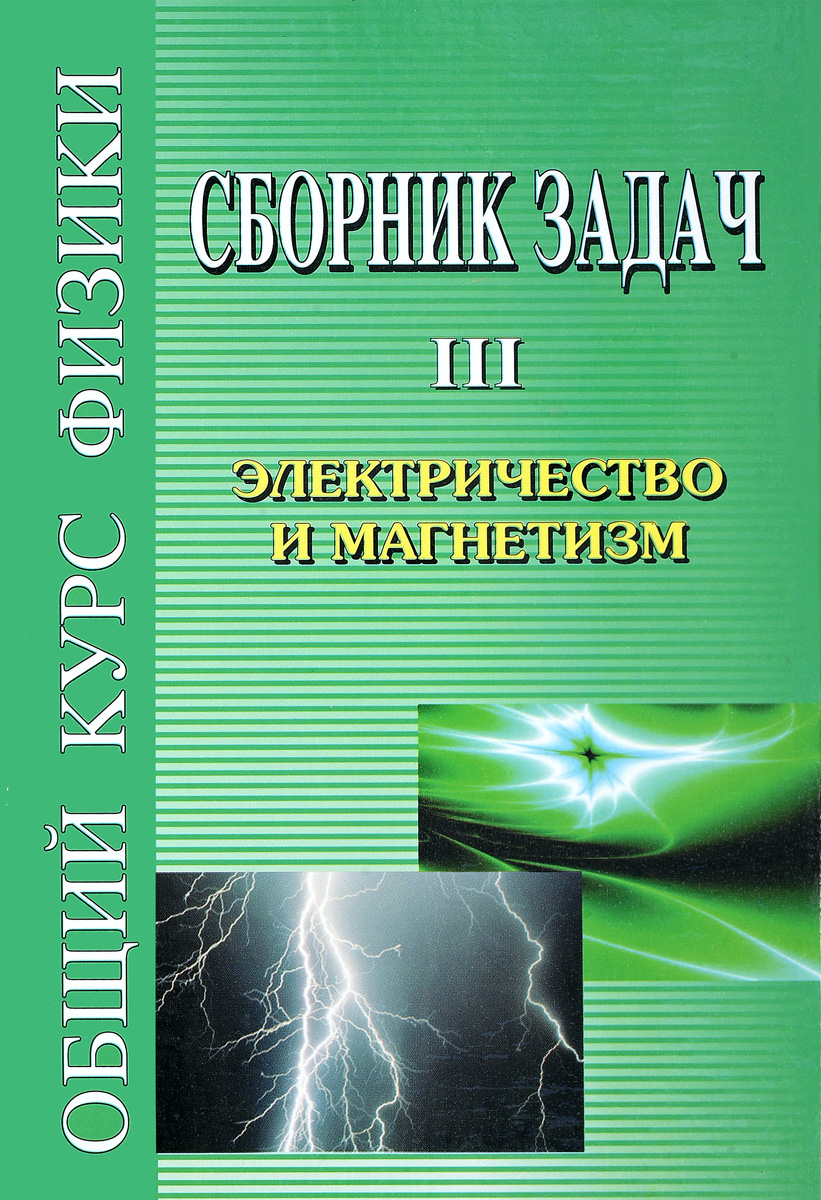 Общий курс физики. Сборник задач. В 5 томах. Книга 3. Электричество и магнетизм