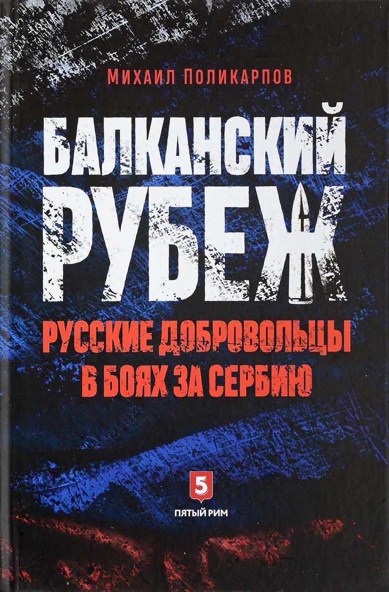 Михаил Поликарпов Балканский рубеж. Русские добровольцы в боях за Сербию в боях за перекоп