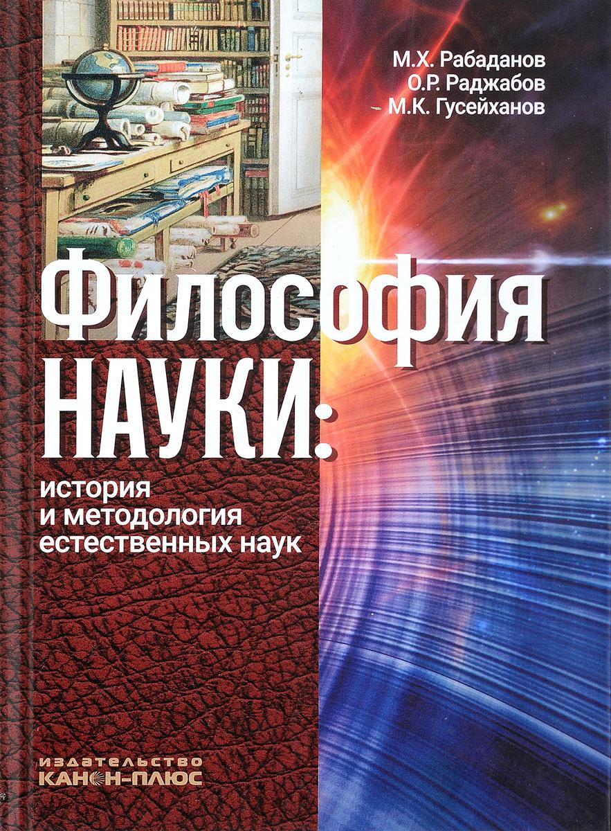 Философия науки. История и методология естественных наук. Учебник ISBN: 9785883735188 вестник естественных наук