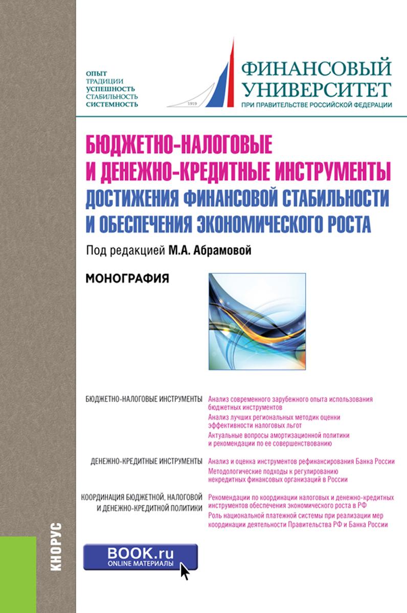 Бюджетно-налоговые и денежно-кредитные инструменты достижения финансовой стабильности и обеспечения финансовой стабильности и обеспечения экономического роста