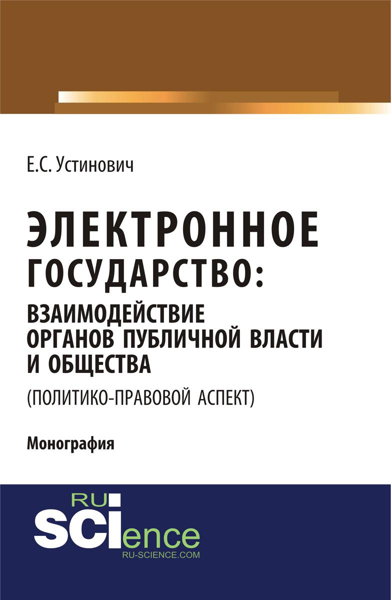 Электронное государство. Взаимодействие органов публичной власти и общества (политико-правовой аспект)