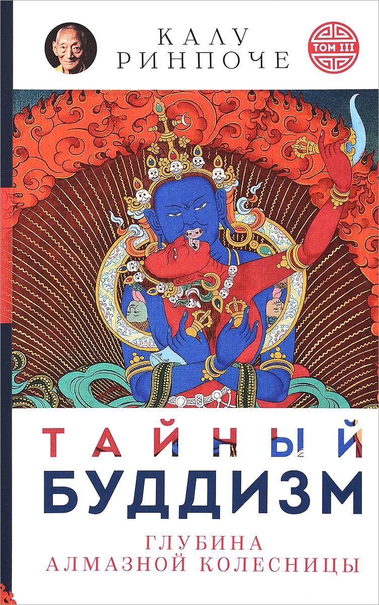 Калу Ринпоче Тайный буддизм. Том 3. Глубина Алмазной колесницы ринпоче к тайный буддизм