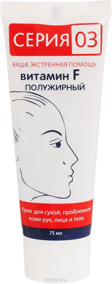 Cерия 03 Крем для сухой, проблемной кожи рук, лица и тела Витамин F, полужирный косметика для мамы librederm витамин f крем полужирный 50 мл