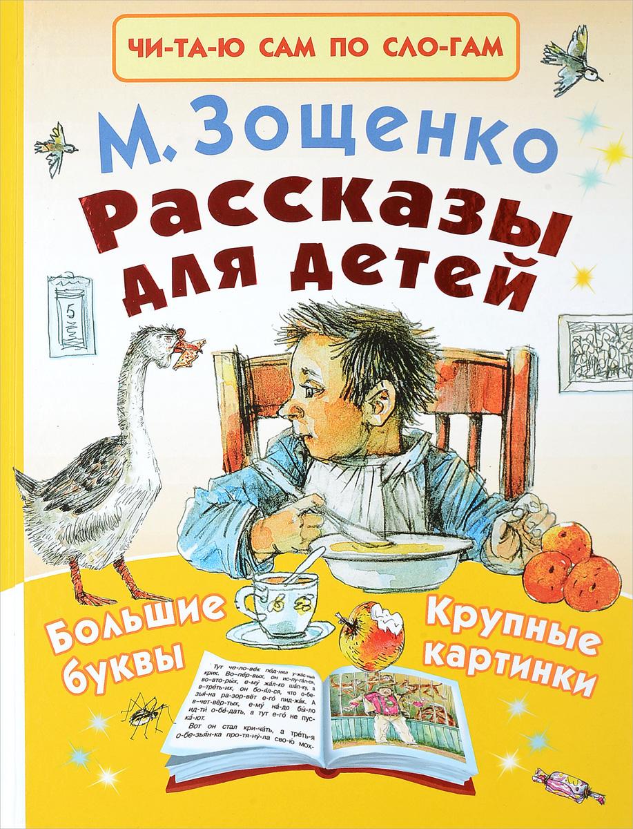 М. Зощенко Рассказы для детей художественные книги росмэн м зощенко рассказы для детей