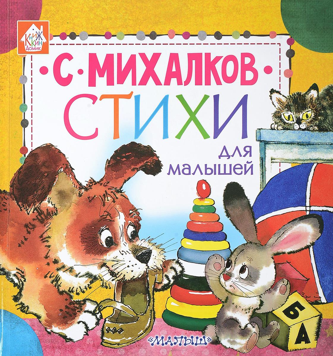 С. Михалков Стихи для малышей жили были зайки стихи для малышей