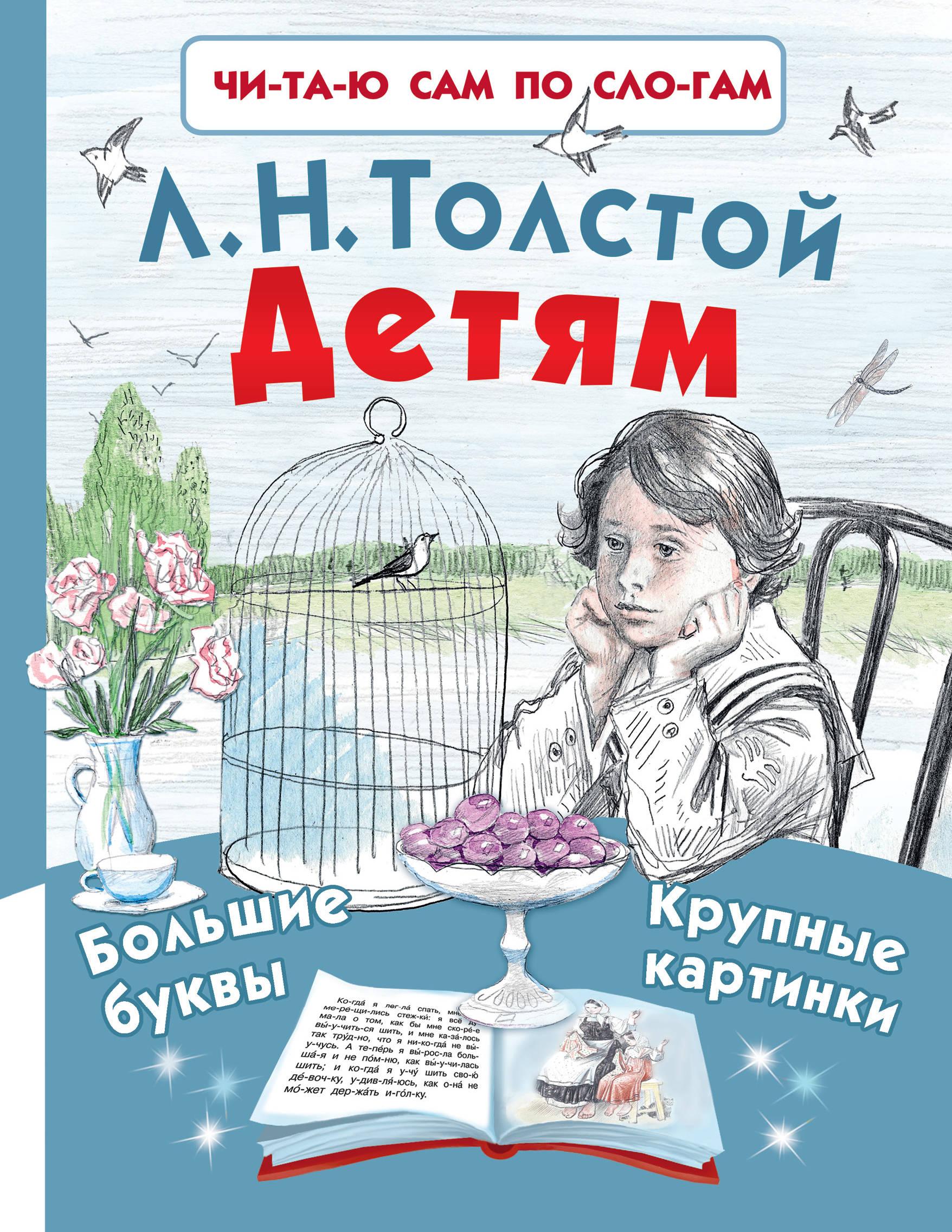 Л.Н. Толстой Детям мастер класс басни с моралью