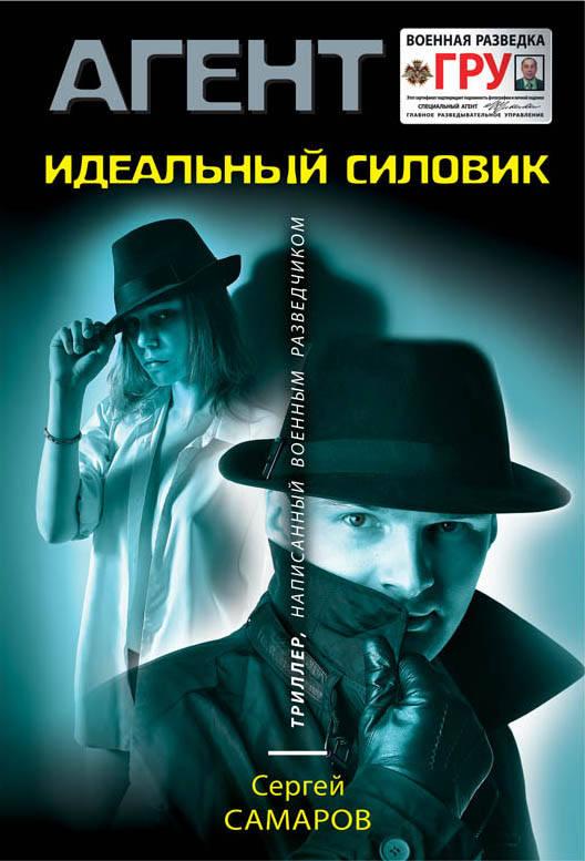 Сергей Самаров Идеальный силовик сергей самаров возраст гнева
