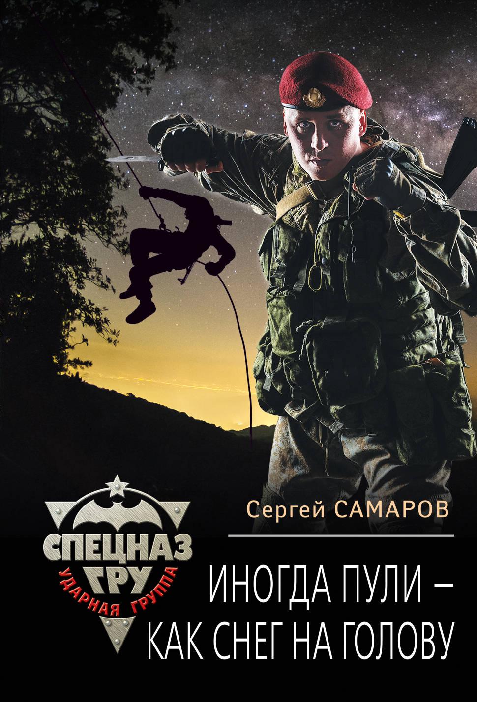 Сергей Самаров Иногда пули - как снег на голову самаров с иногда пули – как снег на голову