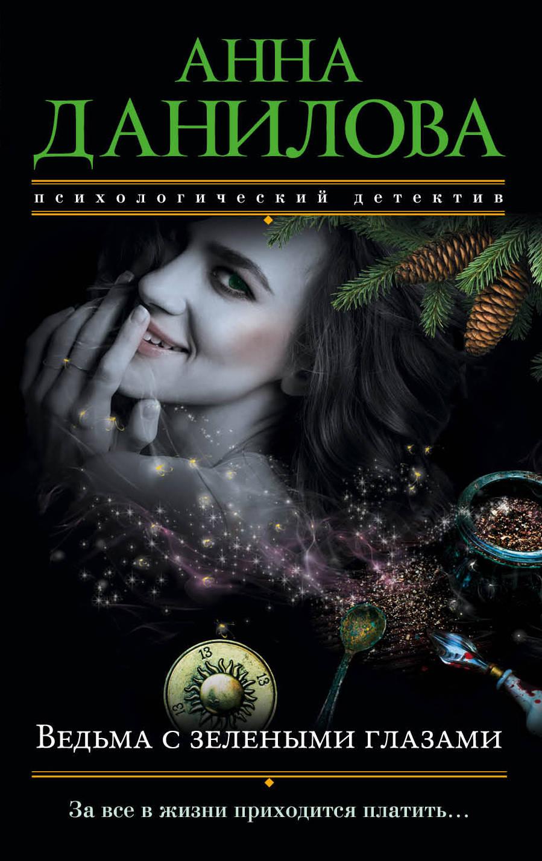 Анна Данилова Ведьма с зелеными глазами анна данилова алый шар луны