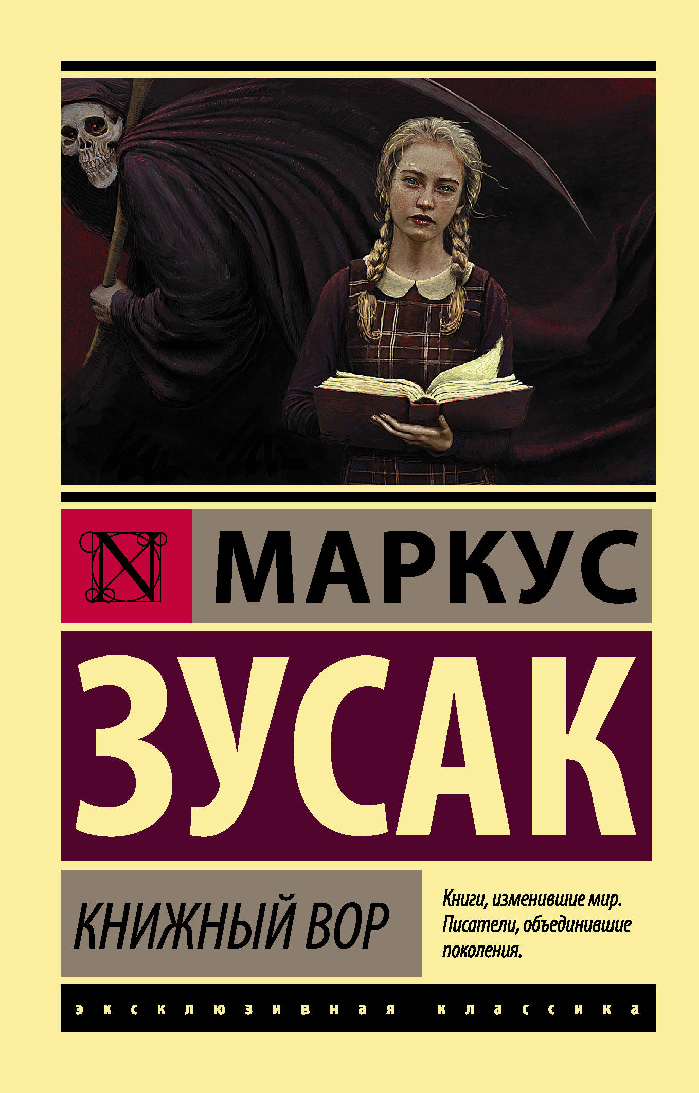 Книжный вор. Зусак Маркус