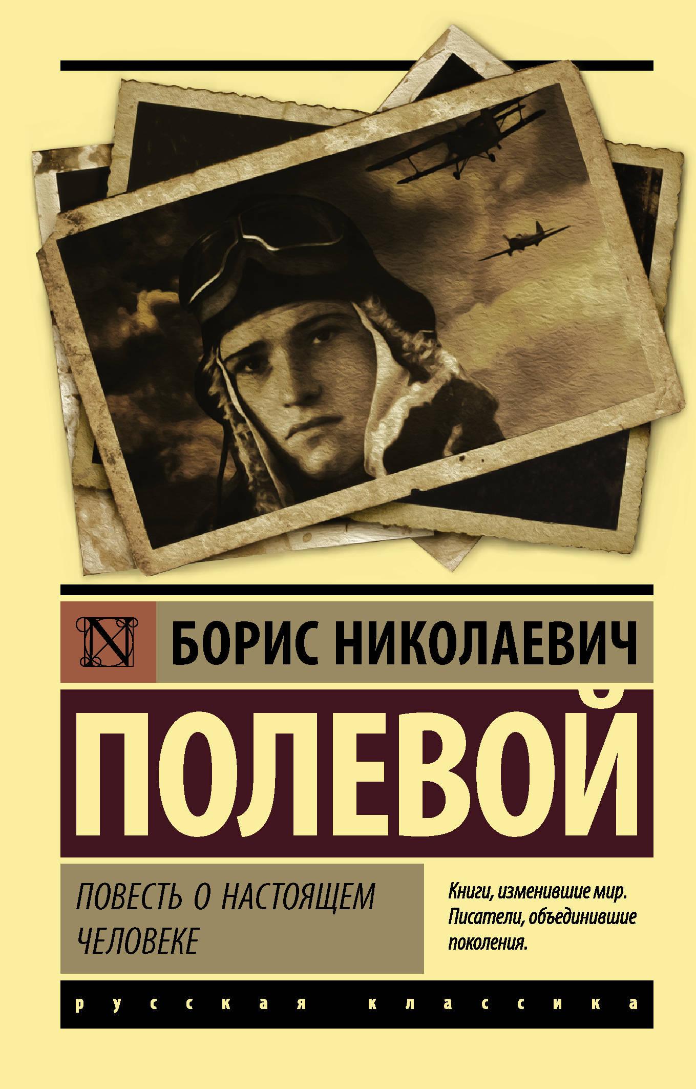 Полевой Борис Николаевич Повесть о настоящем человеке полевой б повесть о настоящем человеке
