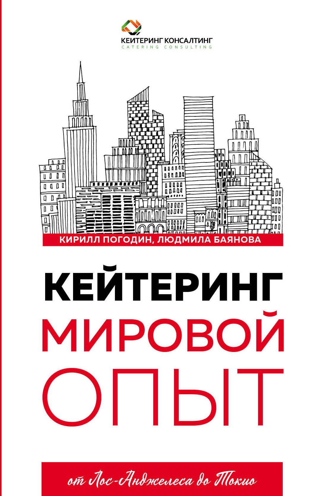 Кирилл Погодин, Людмила Баянова Кейтеринг. Мировой опыт