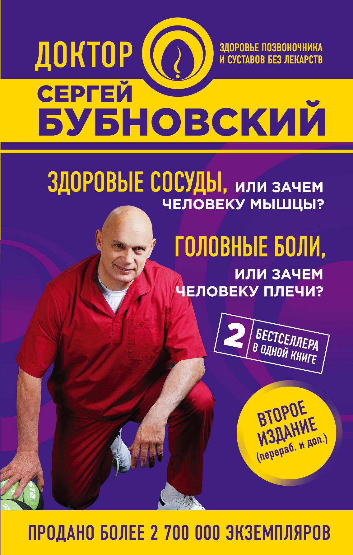 Сергей Бубновский Здоровые сосуды, или Зачем человеку мышцы? Головные боли, или Зачем человеку плечи?