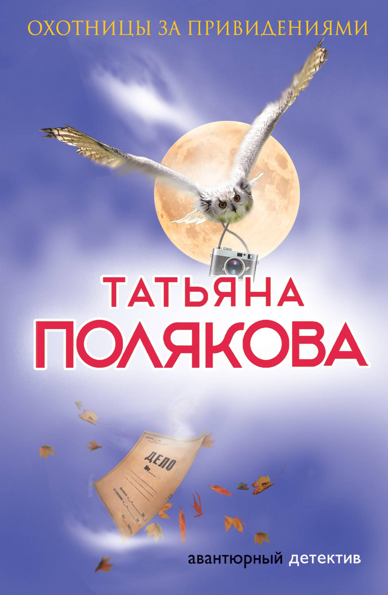 Татьяна Полякова Охотницы за привидениями мария жукова гладкова в гости по ночам…