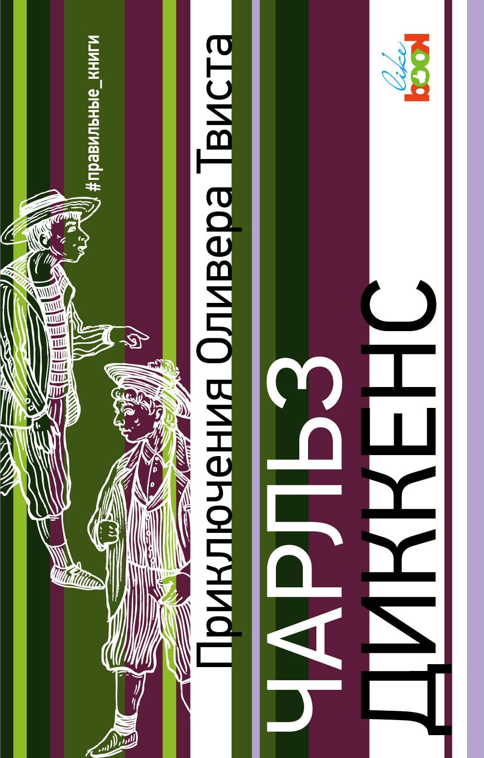 Чарльз Диккенс Приключения Оливера Твиста чарльз диккенс оливер твист в изложении для детей