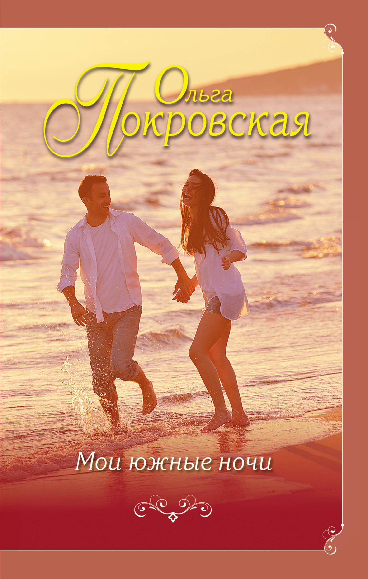Покровская Ольга Юрьевна Мои южные ночи