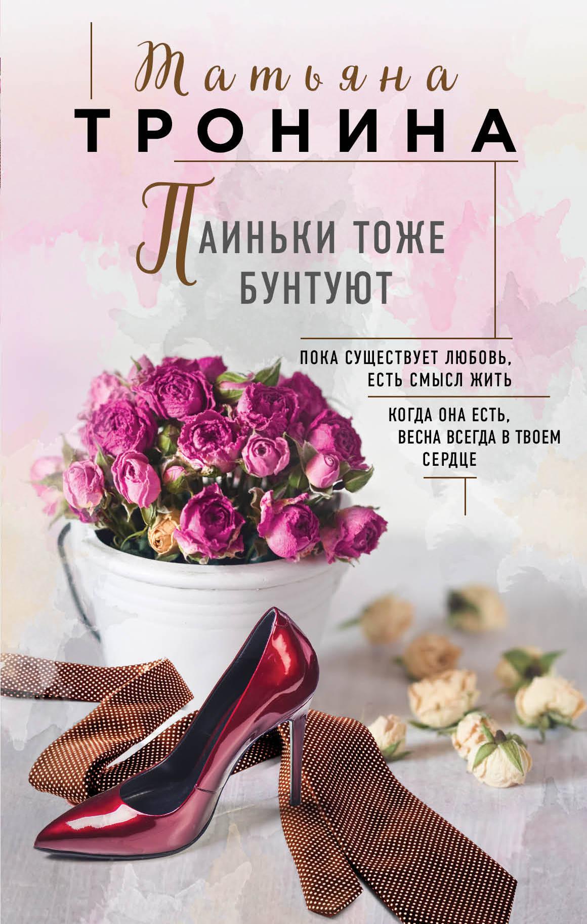 Тронина Татьяна Михайловна Паиньки тоже бунтуют тронина татьяна михайловна нежность августовской ночи