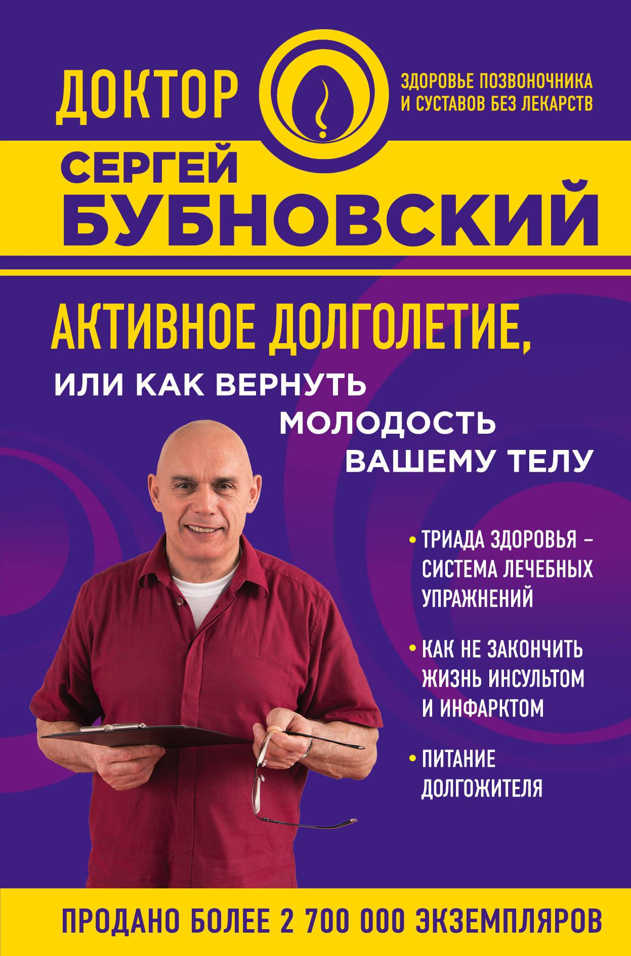 Активное долголетие, или Как вернуть молодость вашему телу. Сергей Бубновский