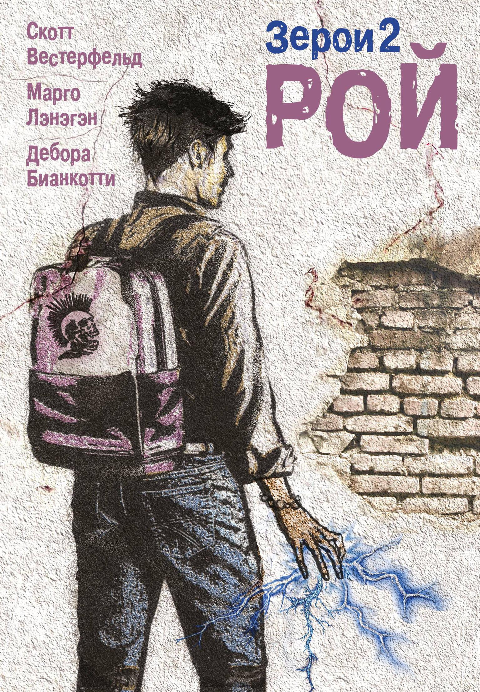 Скотт Вестерфельд, МаргоЛэнэгэн, Дебора Бианкотти Рой ISBN: 978-5-04-091867-6