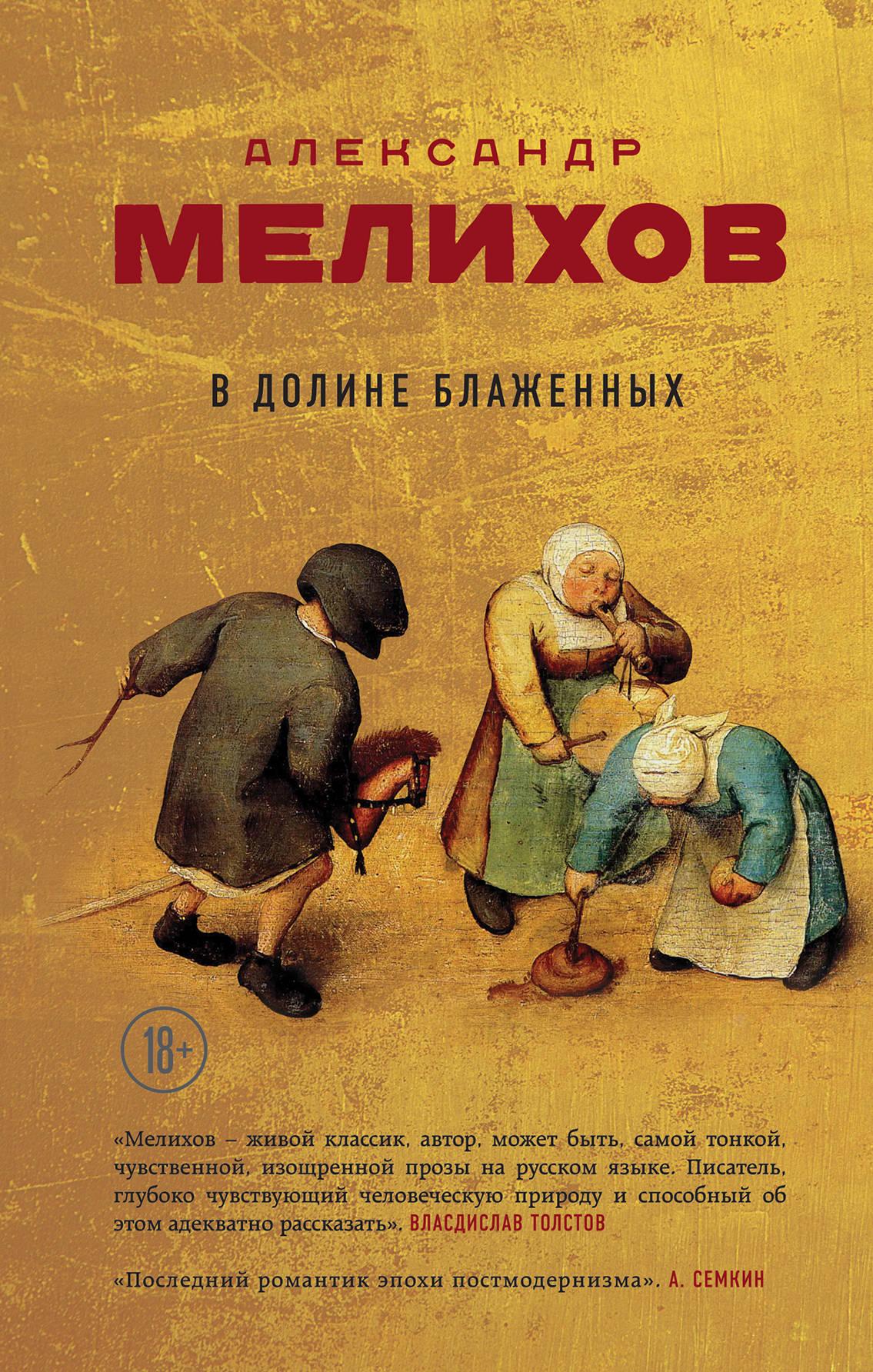 Мелихов Александр Мотелевич В долине блаженных