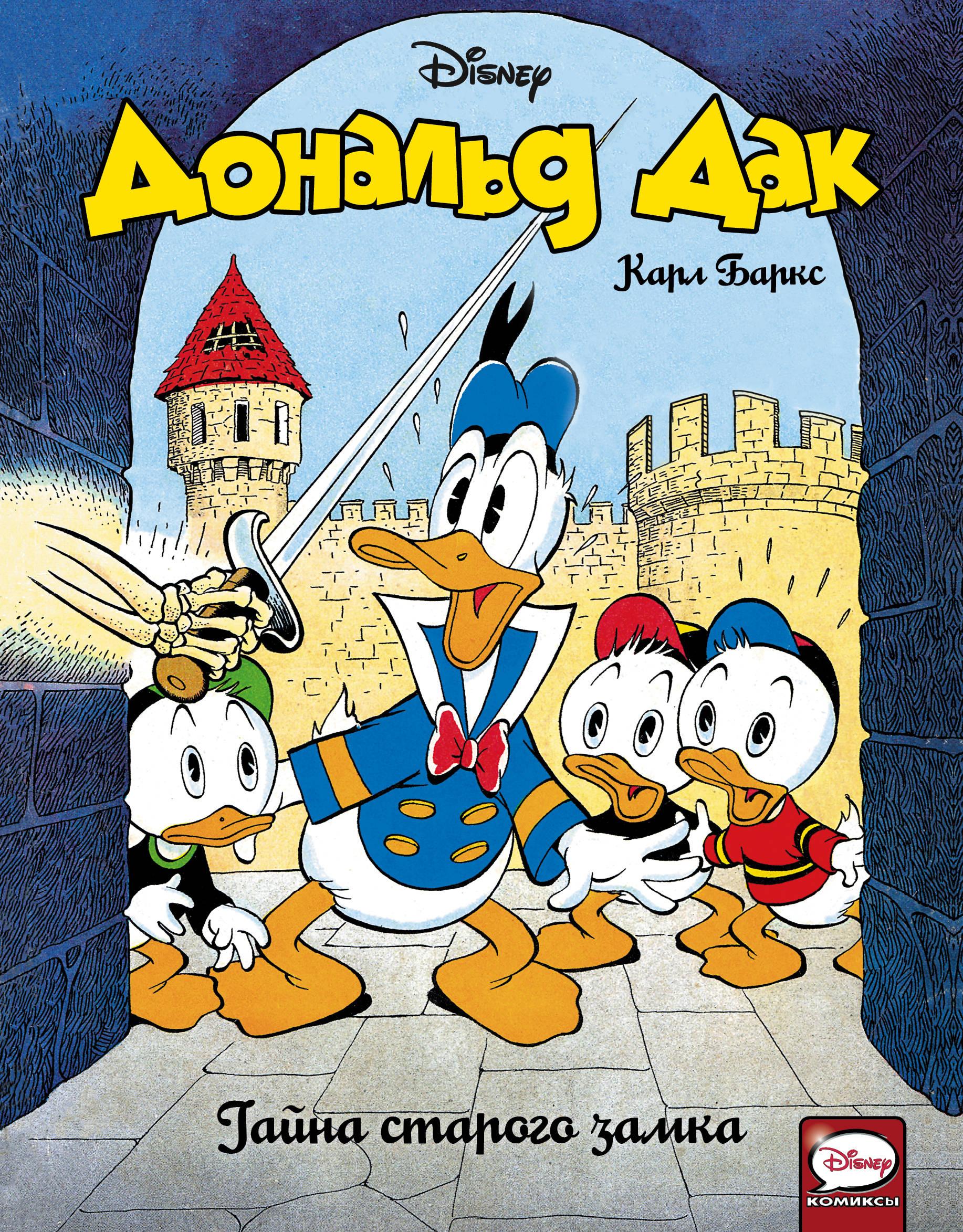 Баркс Карл Дональд Дак. Тайна старого замка ISBN: 978-5-17-106038-1