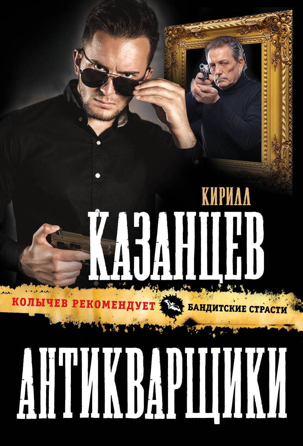 Казанцев Кирилл Антикварщики