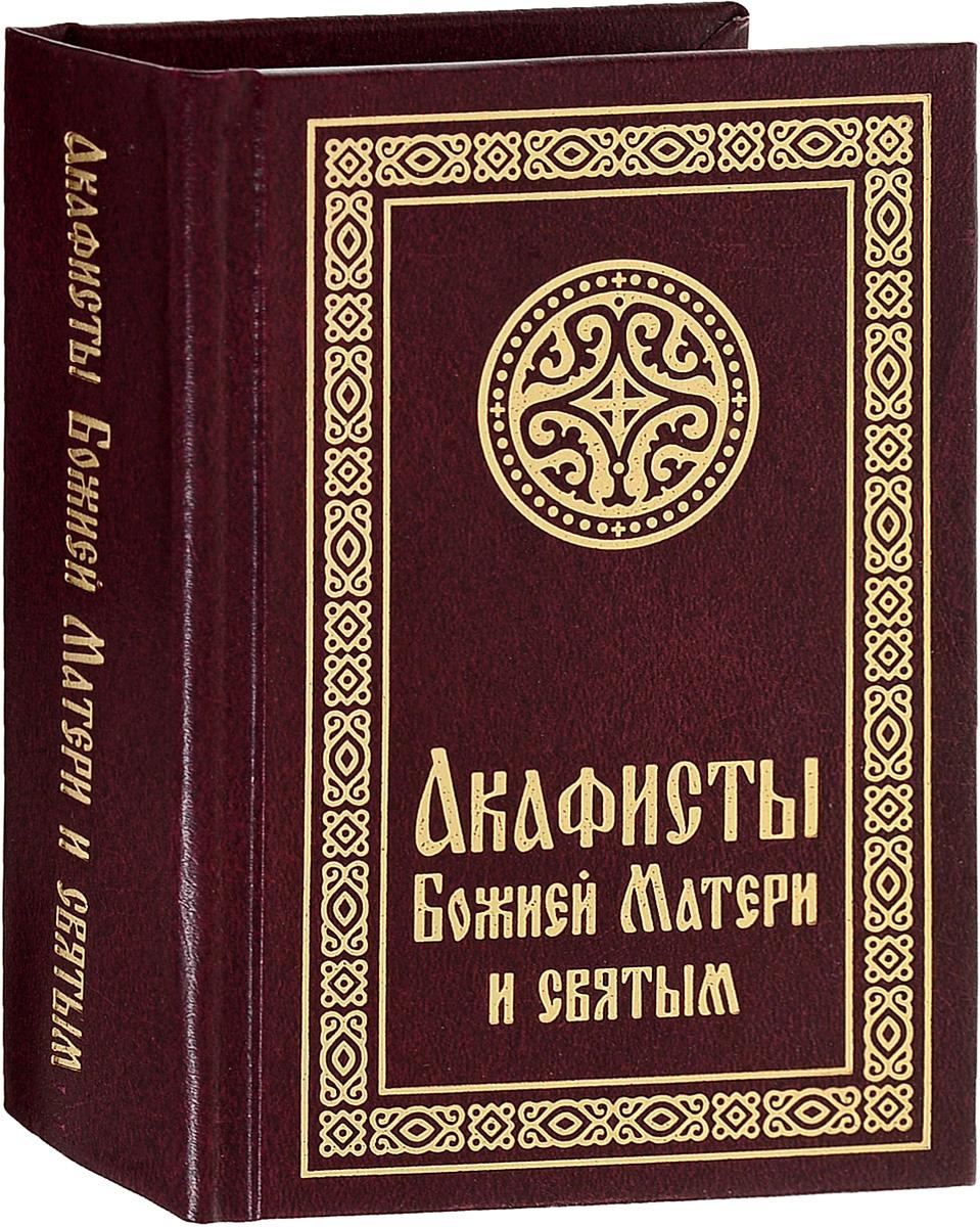 Акафисты Божией Матери и святым акафисты божией матери и святым малый формат