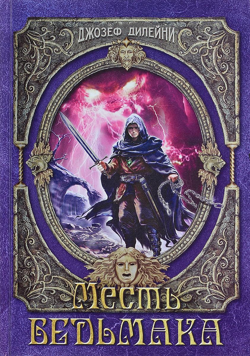 где купить Джозеф Дилейни Месть Ведьмака ISBN: 978-5-699-97387-3 дешево