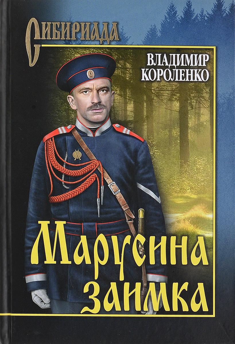 Владимир Короленко Марусина заимка владимир короленко без языка
