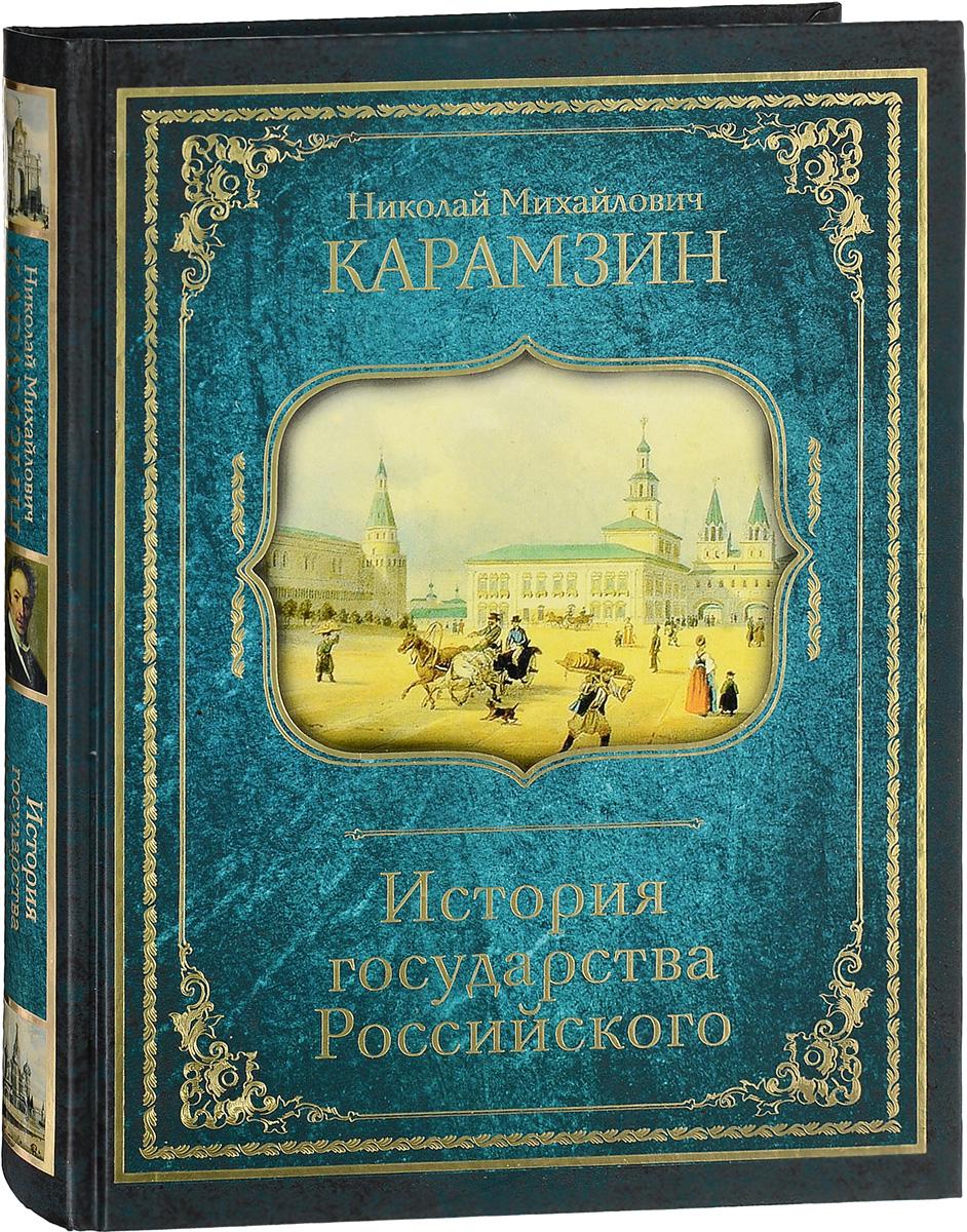 Н.М. Карамзин История государства Российского хочу карамзина история государства российского
