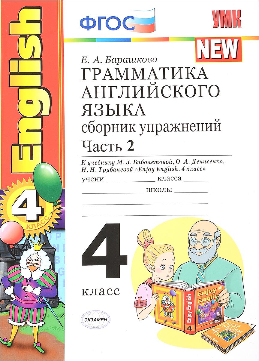 Е. А. Барашкова Английский язык. 4 класс. Грамматика. Сборник упражнений. Часть 2 английский в фокусе 4 класс сборник упражнений фгос