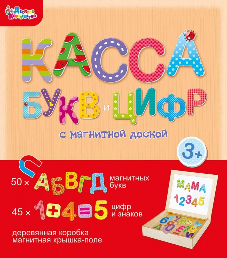 Десятое Королевство Обучающая игра Касса букв и цифр с магнитной доской наборы букв и цифр десятое королевство набор букв рус алфавита магн h35 мм 106 шт
