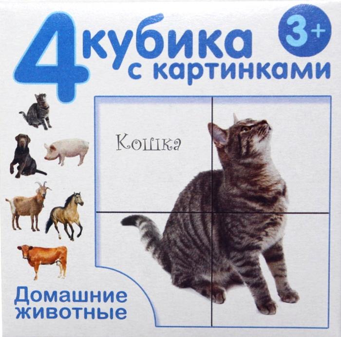 Десятое Королевство Кубики Домашние животные развивающие деревянные игрушки кубики животные