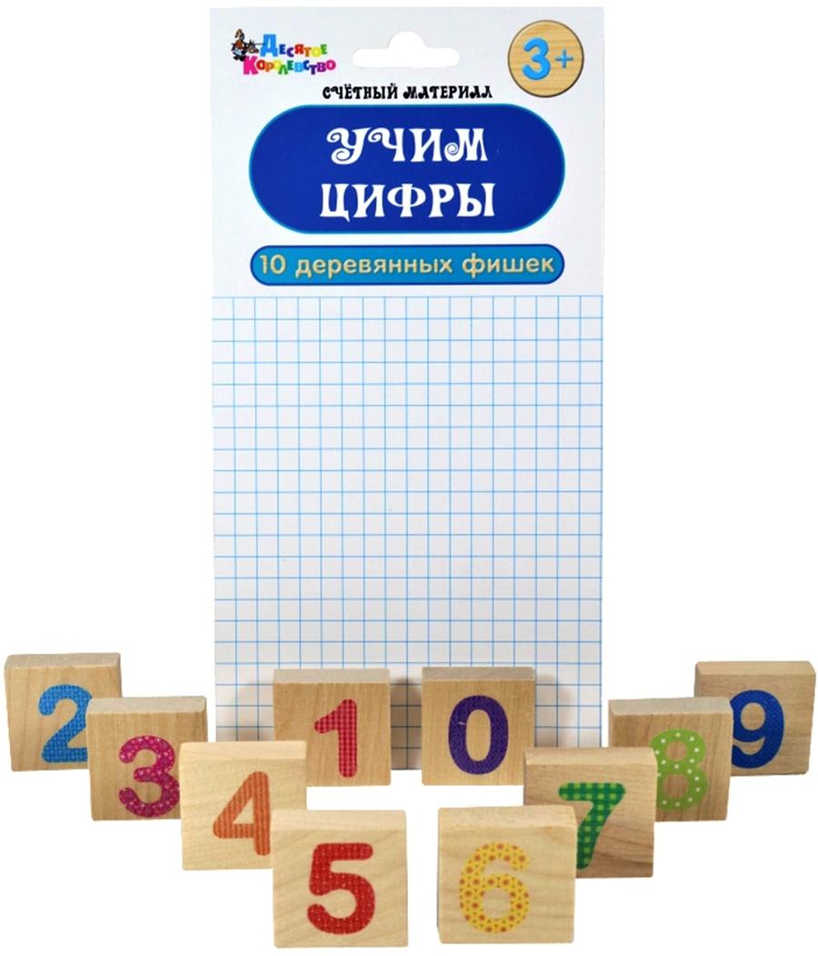 Десятое Королевство Обучающая игра Учим цифры