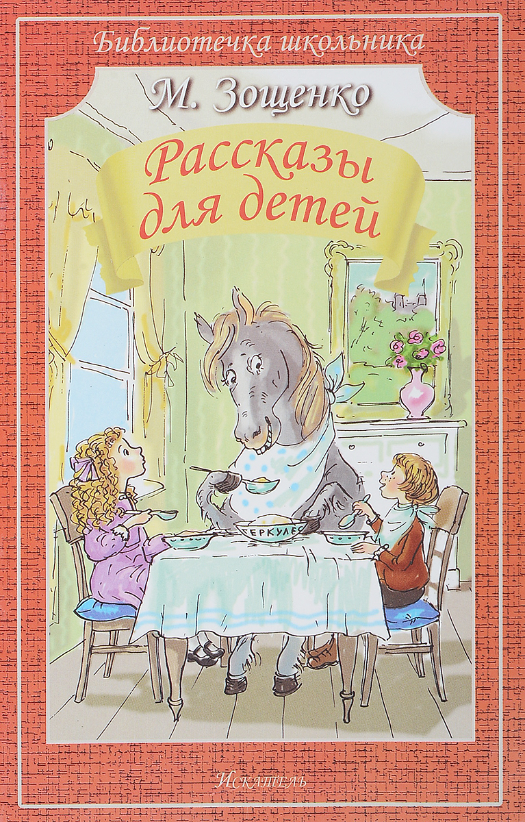 Рассказы для детей, М. Зощенко