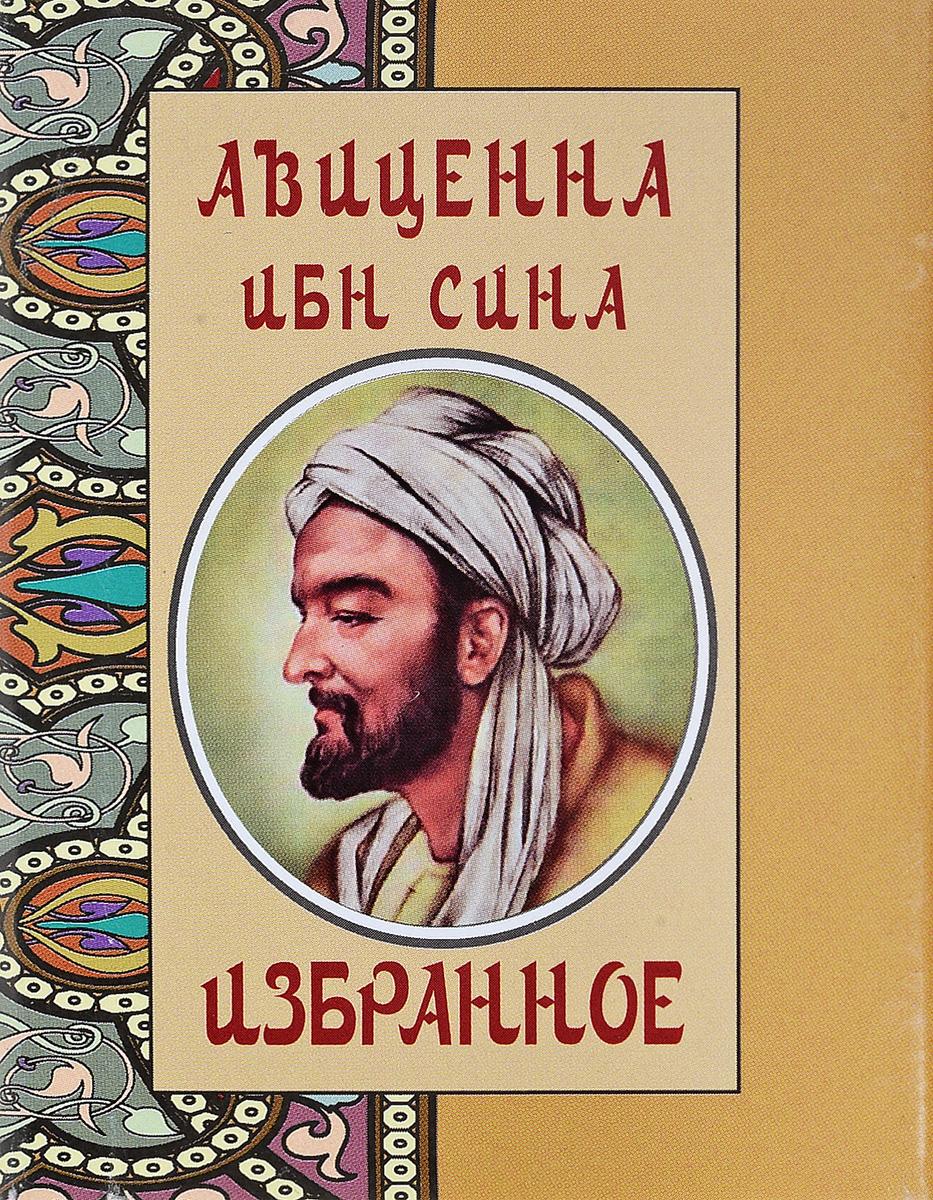 Авиценна Авиценна Ибн Сина. Избранное детский костюм джона сина 32 34