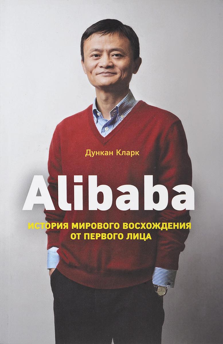 Д. Кларк Alibaba. История мирового восхождения